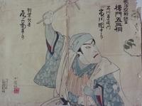 Kabukie