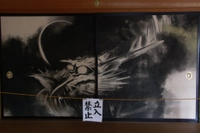 Zuiryuji0092
