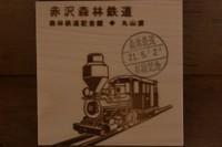 Akazawa0023