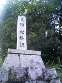 Tokaido052