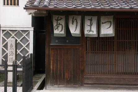 Arimatsu0011