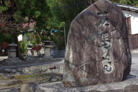 Ishibaji01