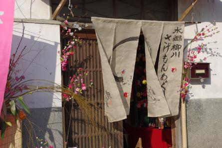 Yanagawa013