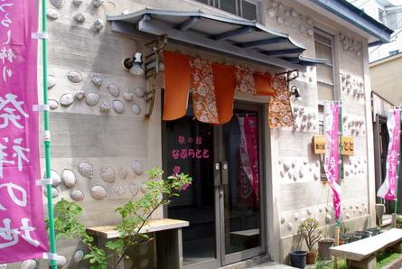 Inatori0051