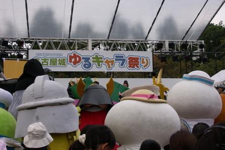 Nagoyay041