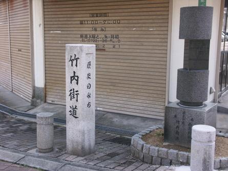 Takenouchi03