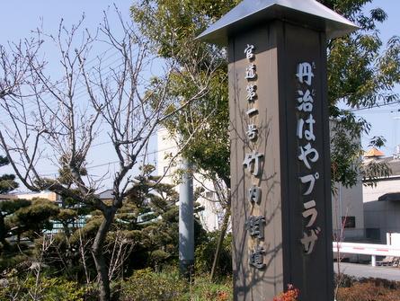 Takenouchi09