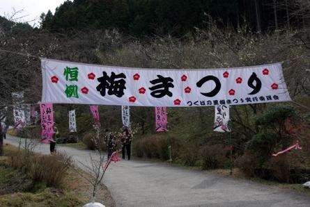Tsukuba04