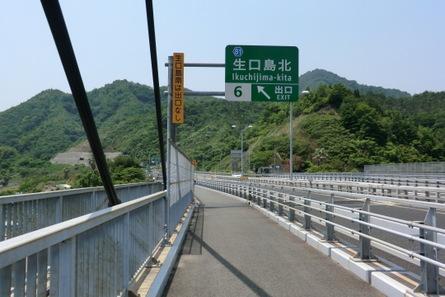 Shimanami14