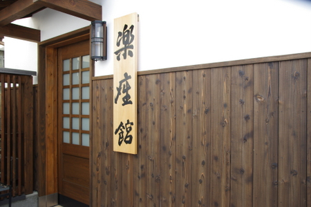 Kusatsu20