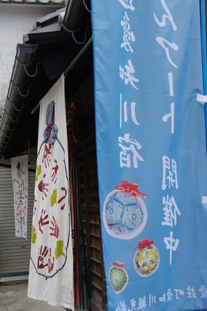 Echigawa04