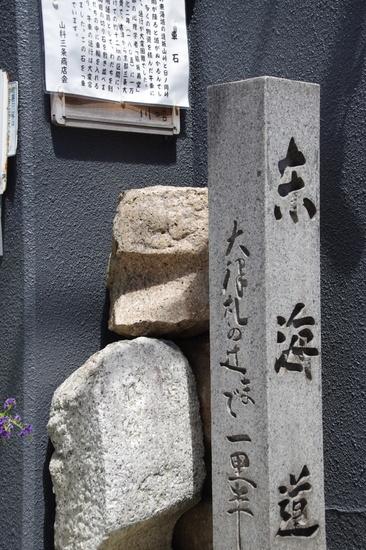 Tokaido14