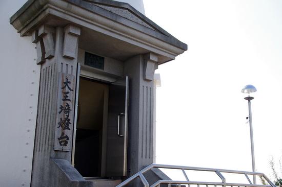 Daiohzaki09