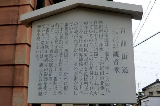 Hyakumagari16