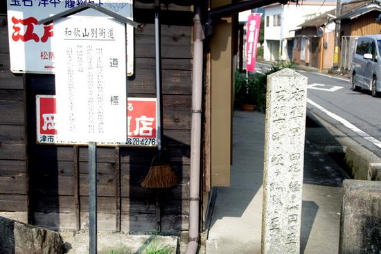 Wakayamab18